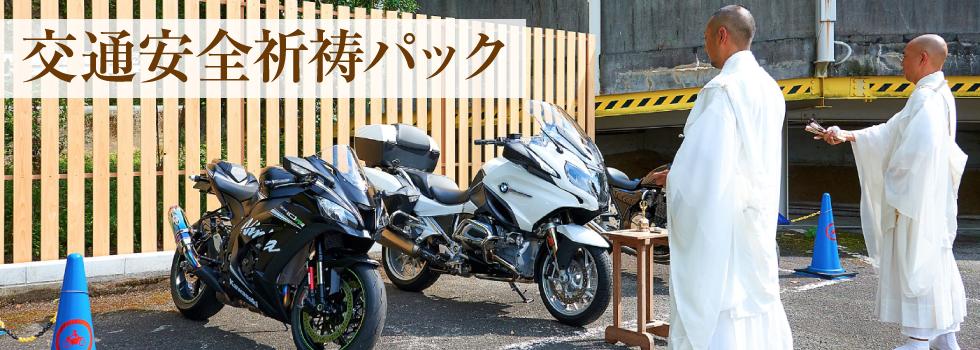 大阪,兵庫,バイクコーティング,バイク寺