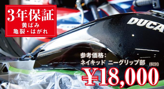 大阪,兵庫,バイクコーティング