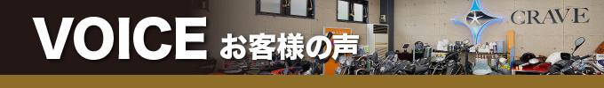 バイクコーティング,大阪, 兵庫